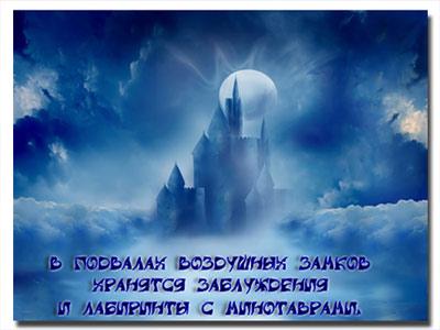 aforizmy_vozdushnyy_zamok