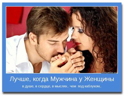 aforizmy_statusy_citaty_pro_lyubov