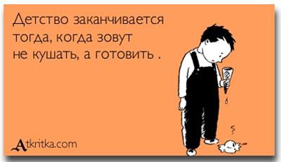 korotkie_anekdoty_smeshnye_dialogi_2